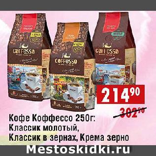 Акция - Кофе Коффессо Классик молотый, Классик в зернах, Крема зерно