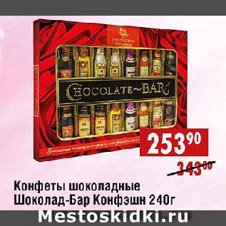 Акция - Конфеты шоколадные Шоколад-Бар Конфэшн