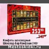 Скидка: Конфеты шоколадные Шоколад-Бар Конфэшн