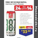Магазин:Лента супермаркет,Скидка:ПИВО 387 ОСОБАЯ ВАРКА, светлое