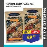 Лента супермаркет Акции - МАРИНАД SANTA MARIA