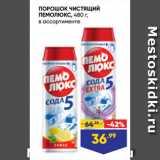 Лента супермаркет Акции - ПОРОШОК ЧИСТЯЩИЙ ПЕМОЛЮКС