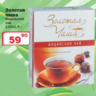 Чай золотая чаша зеленый лимон,20пак