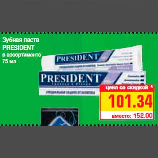 Акция - Зубная паста PRESIDENT в ассортименте 75 мл