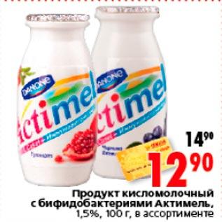 Акция - Продукт кисломолочный  с бифидобактериями Актимель,  1,5%, 100 г, в ассортименте