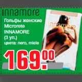 Метро Акции - Гольфы женские Microrete INNAMORE (3 уп.) цвета: nero, miele