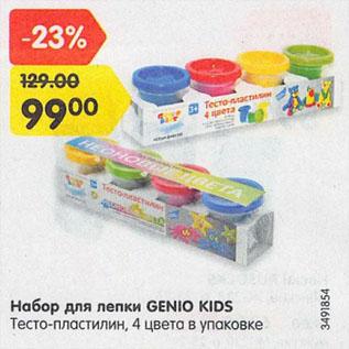 Акция - Набор для лепки GENIO KIDS Тесто-пластилин, 4 цвета в упаковке