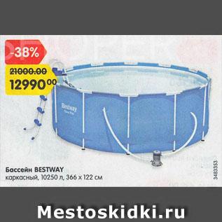 Акция - Бассейн BESTWAY каркасный, 10250 л, 366 х 122 см