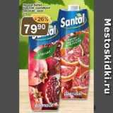 Напиток Santal Красный сицилийский апельсин, гранат, Объем: 1 л
