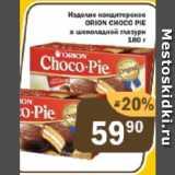 Копейка Акции - Изделие кондитерское Orion Choco Pie в шоколадной глазури