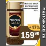 Копейка Акции - Кофе Nescafe Gold растворимый