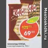 Пятёрочка Акции - Шоколад KitKat