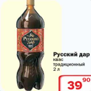 Акция - Квас традиционный Русский дар