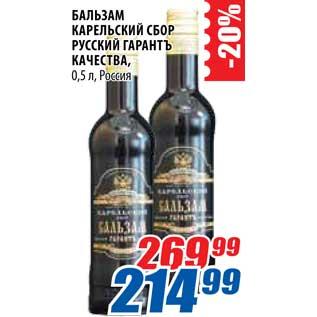 Бальзам карельский сбор русский гарантъ качества - акция в м.