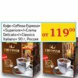 """Кофе """"Coffesso Espresso"""" """"Superiore"""" /""""Crema Delicato"""" /""""Classico Italiano"""""""