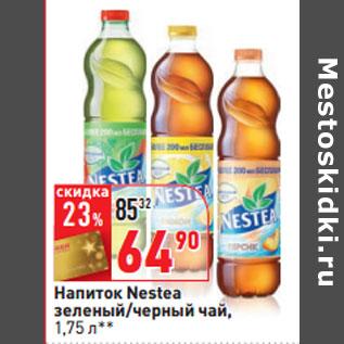 Акция - Напиток Nestea зеленый/черный чай,