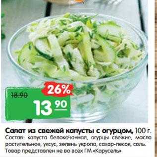 Салат с свежей капустой и огурцом