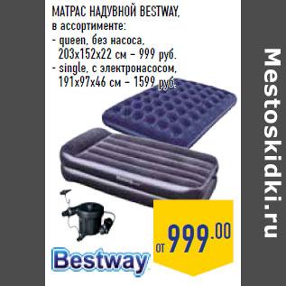 Надувной матраc bestway 43040а_2