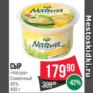 Акция - Сыр «Натура» Сливочный 45%