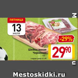 Акция - Шейка свиная  Черкизово