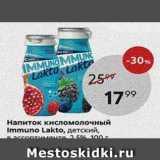 Магазин:Пятёрочка,Скидка:Напиток кисломолочный Immuno Lakto