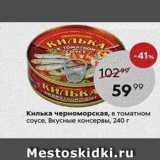 Магазин:Пятёрочка,Скидка:Килька черноморская, в томатном соусе, Вкусные консервы, 240г