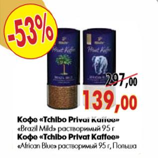 tchibo privat kaffee brazil mild african blue. Black Bedroom Furniture Sets. Home Design Ideas