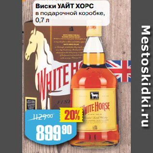 Акция - Виски УАЙТ ХОРС в подарочной коробке