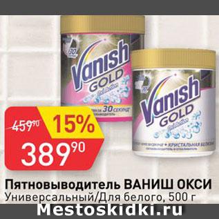 Акция - Пятновыводитель Ваниш Окси