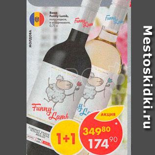 Акция - Вино Funny Lumb