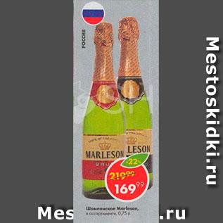 Акция - Шампанское Marleson