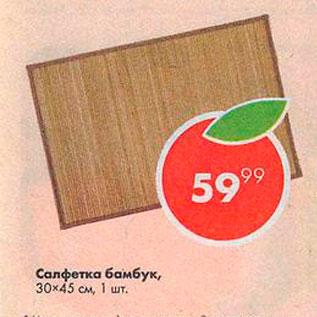 Акция - Салфетка бамбук 30*45см