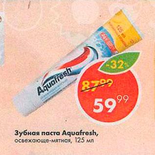 Акция - Зубная паста Aquafresh