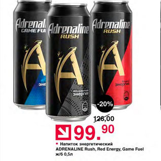 Акция - Напиток энергетический Adrenaline Rush , Red energy, Game Fuel
