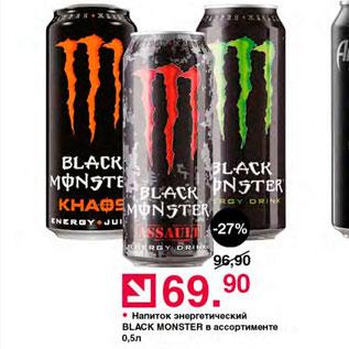 Акция - Напиток энергетический Black Monster