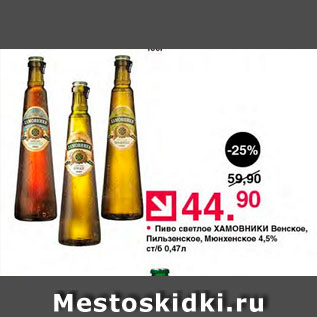 Акция - Пиво светлое Хамовники