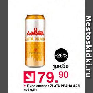 Акция - Пиво светлое Zlata Praha