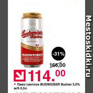 Акция - Пиво светлое Budweiser Budvar
