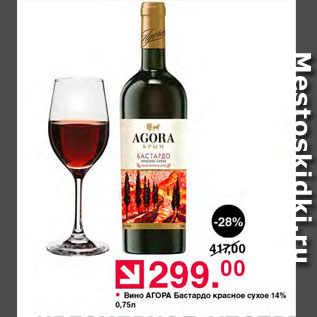Акция - Вино Агора Бастардо