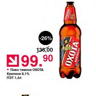 Акция - Пиво темное Охота Крепкое 8,1%