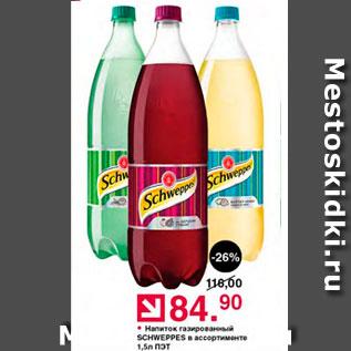 Акция - Напиток газированный Schweppes