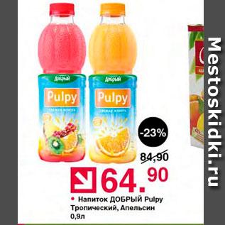 Акция - Напиток Добрый Pulpu