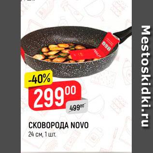 Акция - Сковорода Novo 24 см