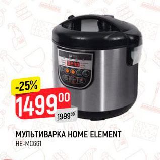 Акция - Мультиварка Home Element
