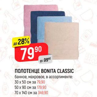 Акция - Полотенце Bonita Classic