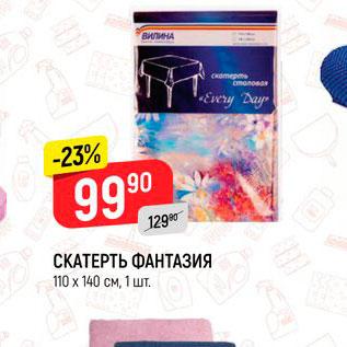 Акция - Скатерть Фантазия 110-140см