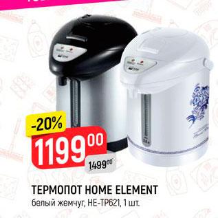 Акция - Термопот Home Element