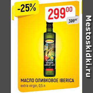 Акция - Масло оливковое Iberica
