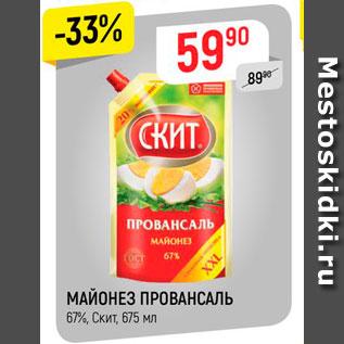 Акция - Майонез Провансаль 67%
