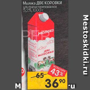 Акция - Молоко Две коровки